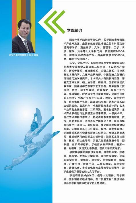 西安外事学院2012年艺术类招生简章2.jpg
