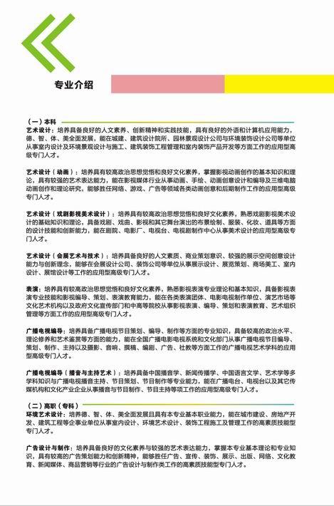 西安外事学院2012年艺术类招生简章4.jpg