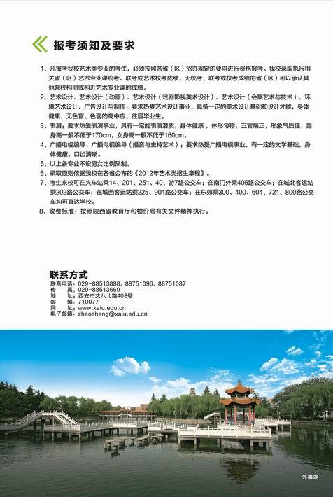 西安外事学院2012年艺术类招生简章8.jpg