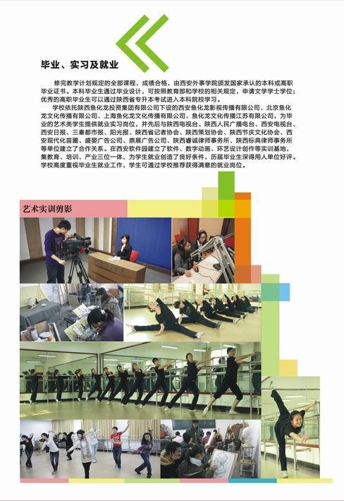 西安外事学院2012年艺术类招生简章6.jpg