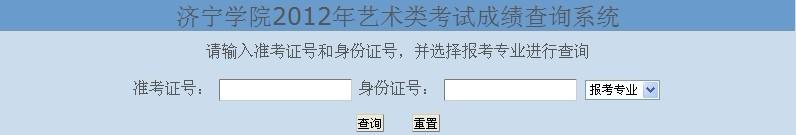 2012年济宁学院艺术类专业成绩查询.jpg
