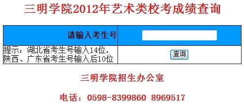 三明学院2012年艺术类专业校考成绩查询系统.jpg