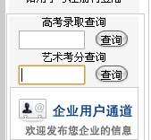 华东交通大学2012年艺术类专业校考成绩查询.jpg