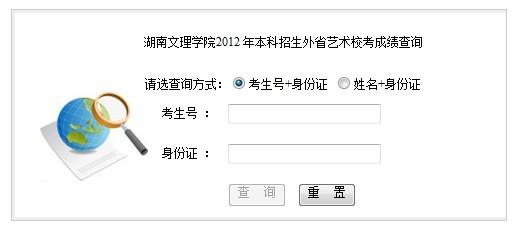 湖南文理学院2012年外省艺术类校考成绩查询系统.jpg