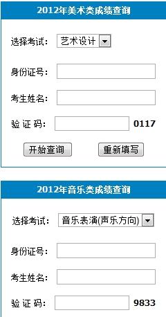 长春大学2012年艺术类专业成绩查询.jpg