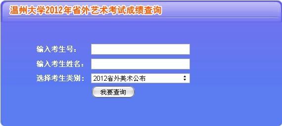 温州大学2012年省外艺术类成绩查询.jpg