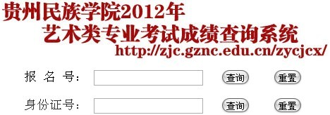 贵州民族学院2012年艺术类专业成绩查询.jpg