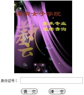 湖南女子学院2012年艺术类专业成绩查询.jpg