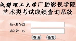 成都理工大学广播影视学院2012年艺术类成绩查询系统.png