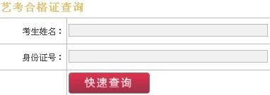 四川师范大学文理学院2012年艺术类专业成绩查询系统.jpg