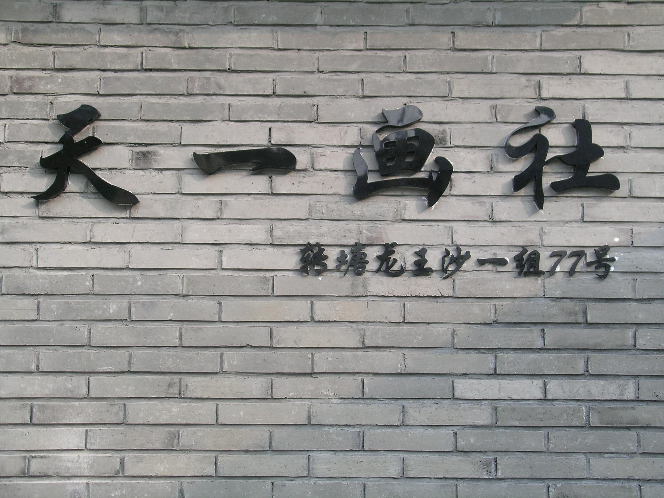 杭州天一画社