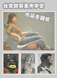 北京路易美术学堂作品专题馆