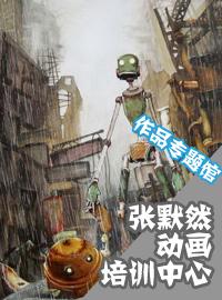 北京张默然动画培训中心作品专题馆