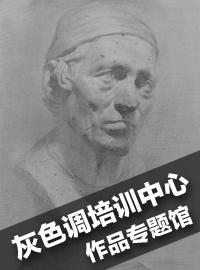 南宁灰色调艺术培训机构作品专题馆