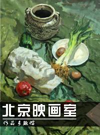 北京映画室作品专题馆