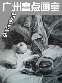 广州壹点画室作品专题馆
