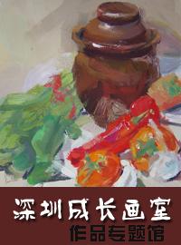 深圳成长画室作品专题馆