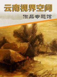 云南视界空间凤凰彩票官方网址专题馆
