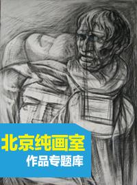 北京纯画室作品专题馆