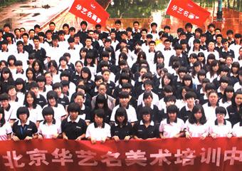 北京华艺名画室