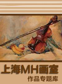 上海MH画室作品专题馆