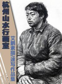 杭州山水行画室艾鹏素描速写作品集