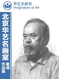 北京华艺名画室素描头像作品库