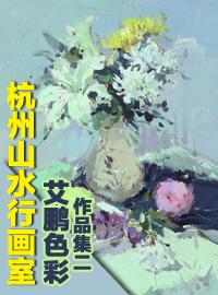 杭州山水行画室艾鹏色彩作品集<二>