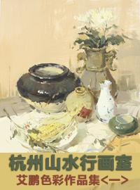 杭州山水行画室艾鹏色彩作品集<一>