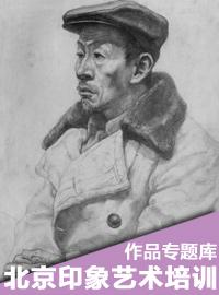 北京印象美术培训学校