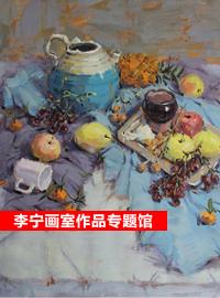 北京李宁画室作品专题馆