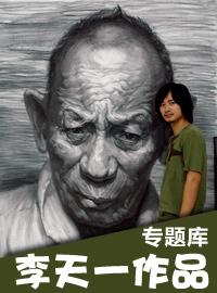 广州青年画家李天一作品展示馆