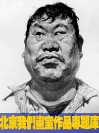 北京我们画室作品专题馆素描人头像专题