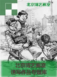 北京博艺画室速写作品专题