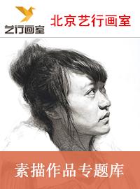 北京艺行画室素描作品专题集