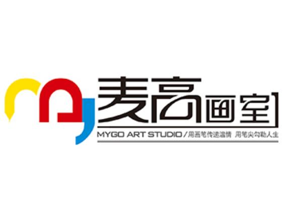 武汉麦高画室