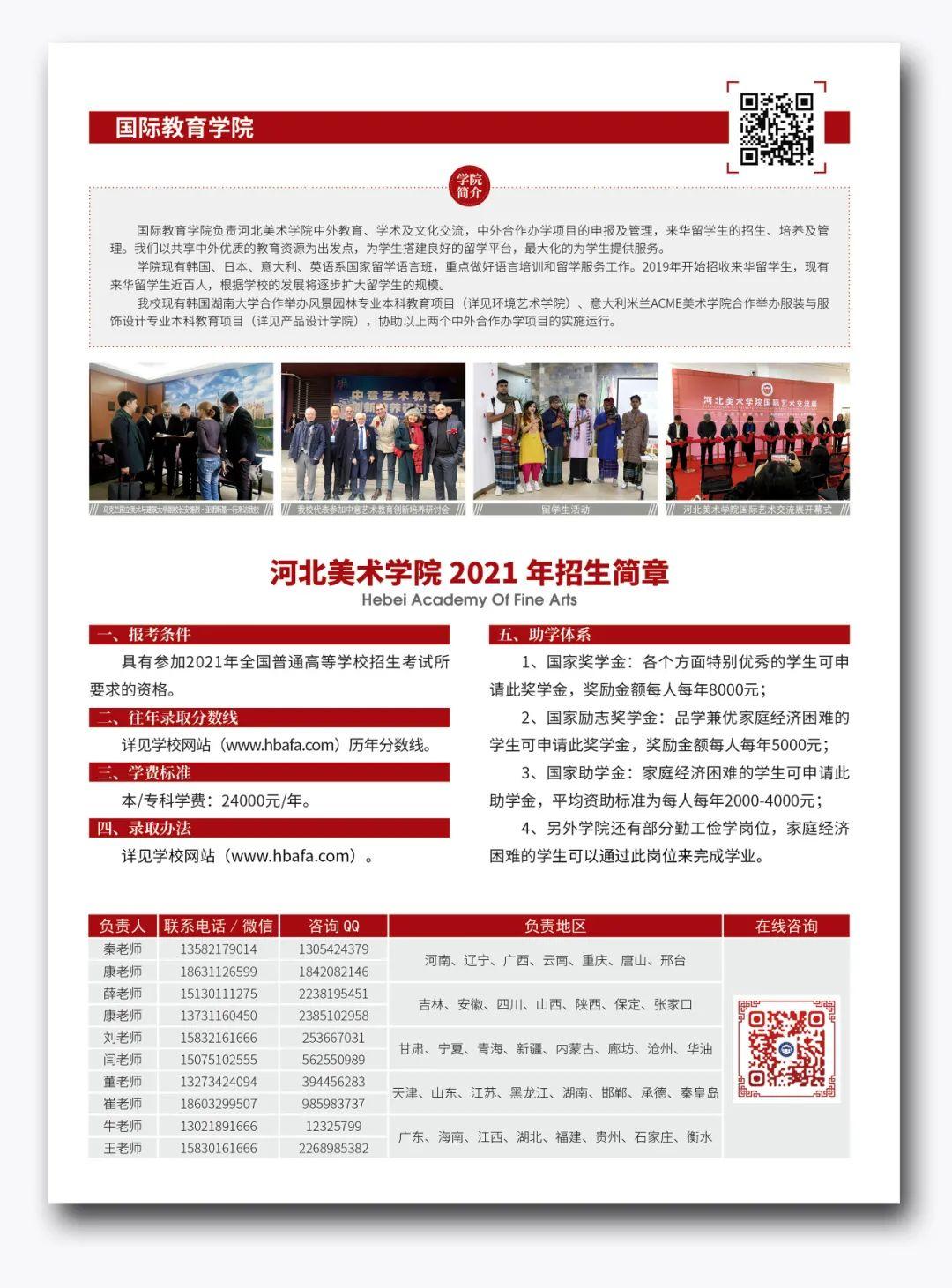 河北美术学院2021年招生简章