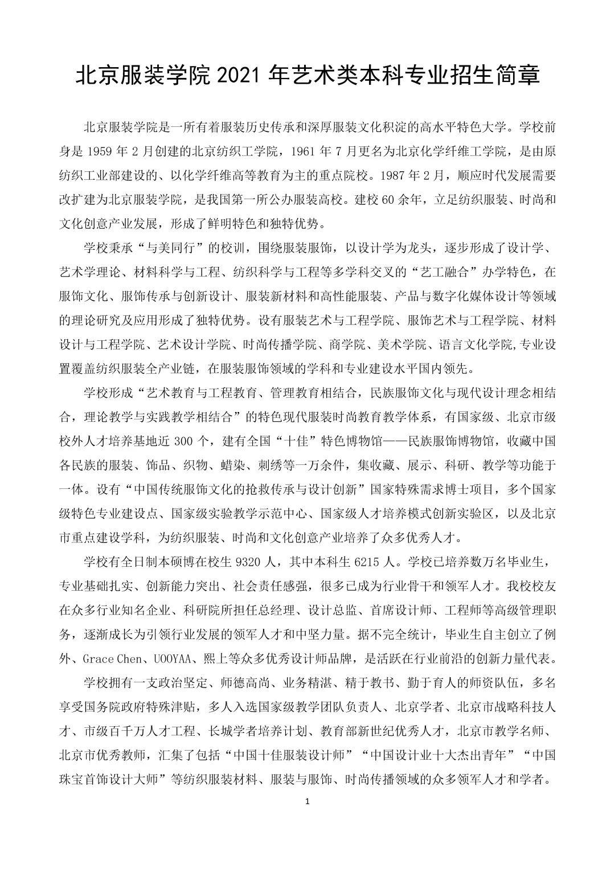 台灣服裝學院招生簡章