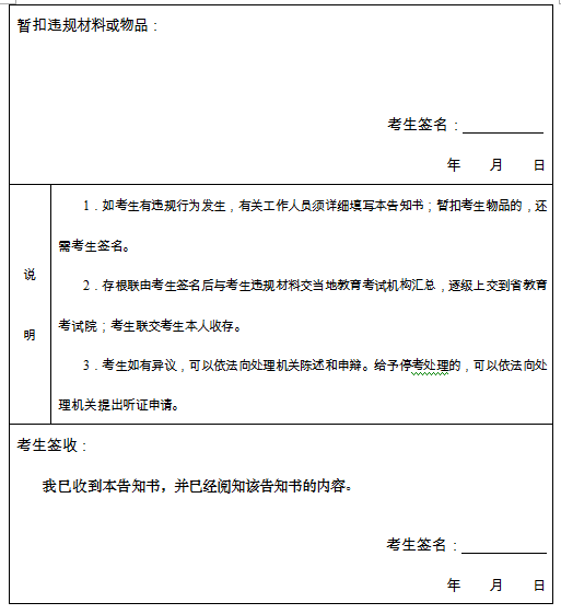 2020年湖南省普通高校招生艺术类专业全省统考安排