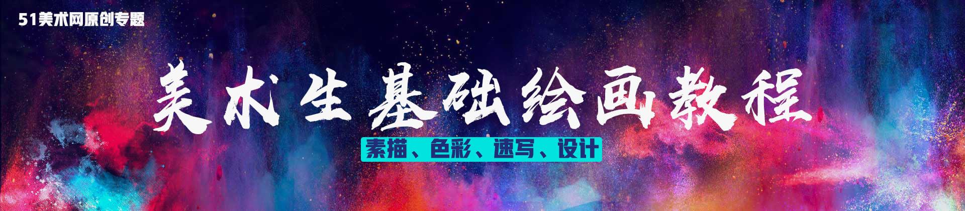 甘肃省高考查询网_美术生绘画入门教程 - 51美术高考网